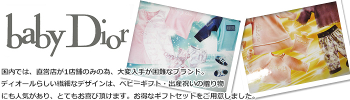 ベビーディオール Baby Dior